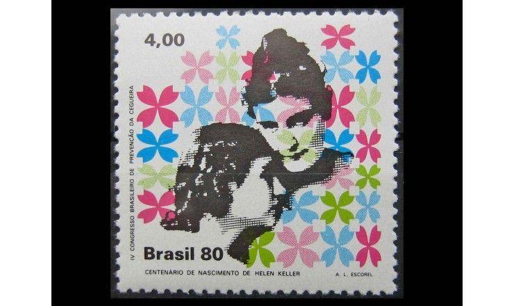 """Бразилия 1980 г. """"100-летие Хелен Келлер; Конгресс для профилактики слепоты"""""""