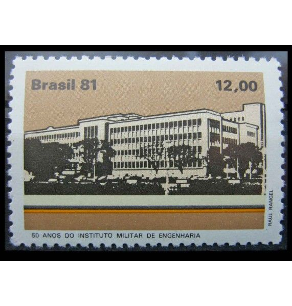 """Бразилия 1981 г. """"50-летие военной инженерной школе"""""""