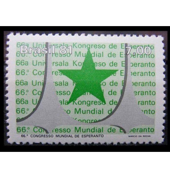 """Бразилия 1981 г. """"66-й Всемирный конгресс эсперантистов"""""""