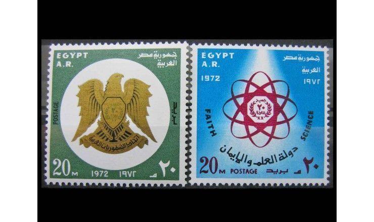 """Египет 1972 г. """"20-летие революции"""""""