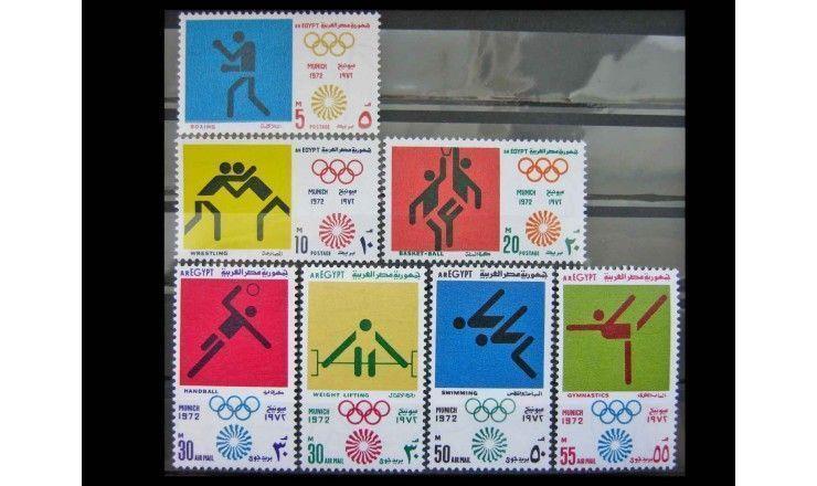"""Египет 1972 г. """"Летние Олимпийские игры, Мюнхен: Пиктограммы"""""""
