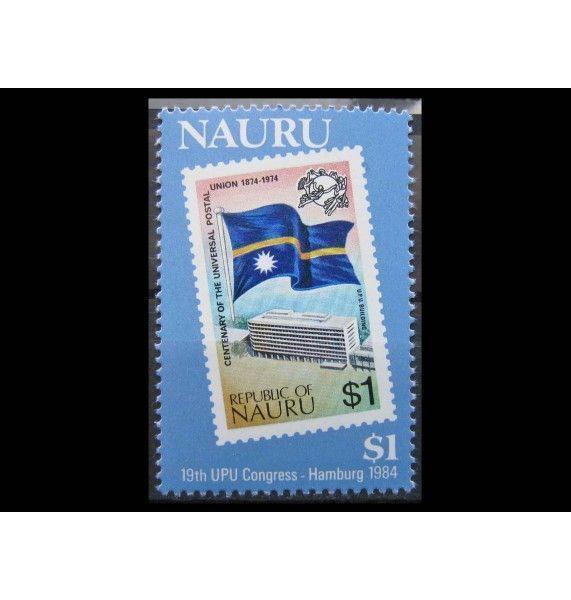 """Науру 1984 г. """"Всемирный почтовый конгресс, Гамбург"""""""