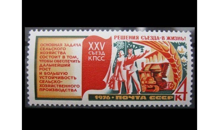"""СССР 1976 г. """"Решения XXV съезда КПСС - в жизнь!"""""""