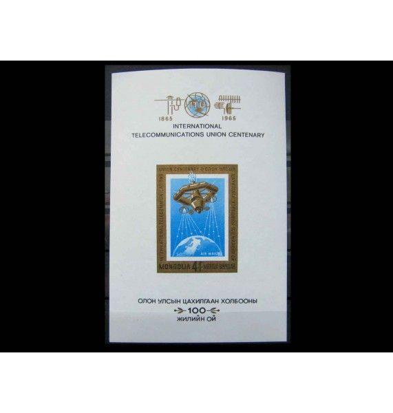 "Монголия 1965 г. ""100-летие Международного союза электросвязи"""