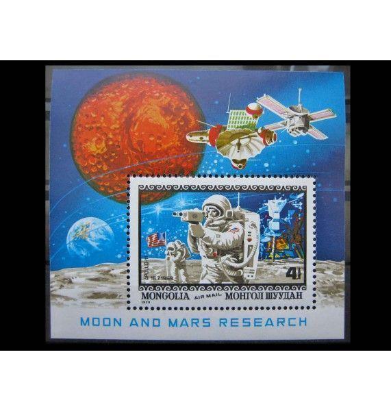 """Монголия 1979 г. """"Планетарные исследования"""""""