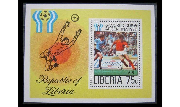"""Либерия 1978 г. """"Чемпионат мира по футболу, Аргентина"""""""