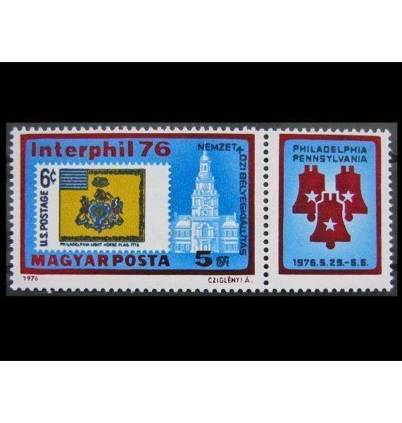 """Венгрия 1976 г. """"Международная филателистическая выставка Interphil`76"""""""