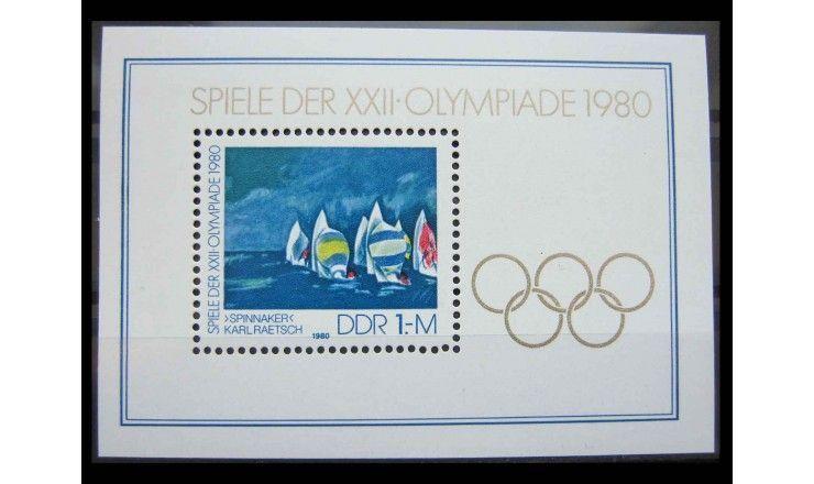 """ГДР 1980 г. """"Летние Олимпийские игры, Москва"""""""