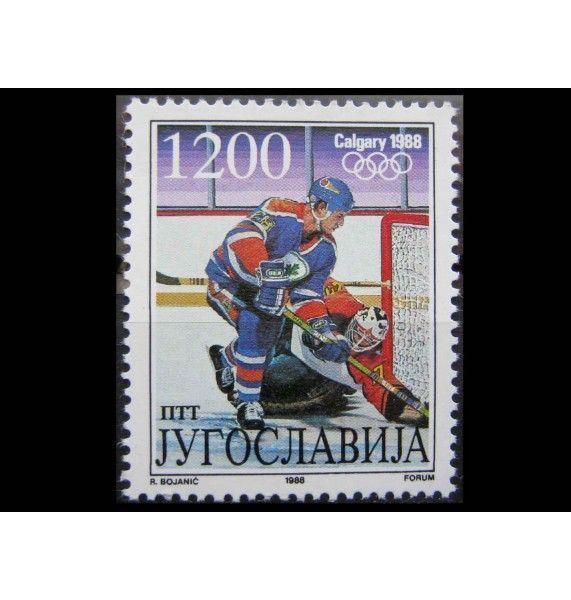 """Югославия 1988 г. """"Зимние Олимпийские игры, Калгари"""""""