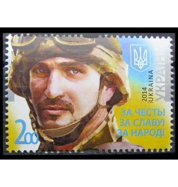 "Украина 2014 г. ""За честь! За славу! За народ!"""