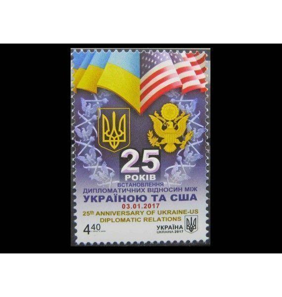 """Украина 2017 г. """"25 лет дипломатических отношений с США"""""""