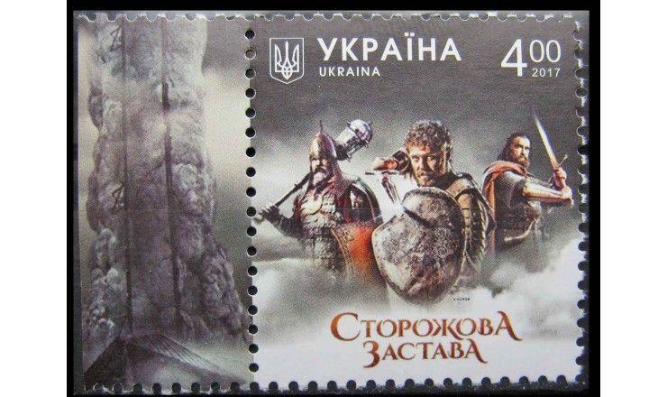"""Украина 2017 г. """"Фильм «Сторожевая застава»"""""""