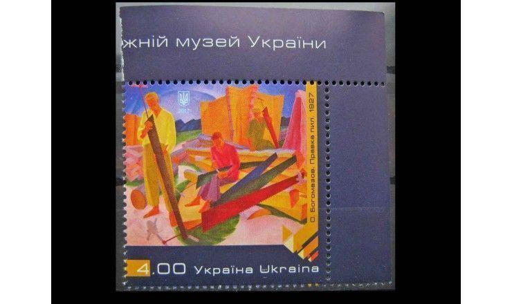 """Украина 2017 г. """"Национальный художественный музей: О. Богомазов. Правка пил 1927"""""""