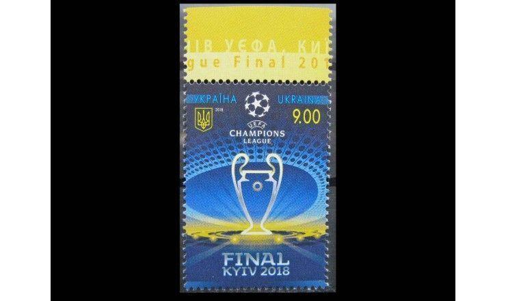 """Украина 2018 г. """"Финал Лиги чемпионов УЕФА"""""""