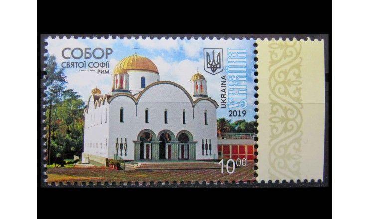 """Украина 2019 г. """"Собор Святой Софии в Риме"""""""