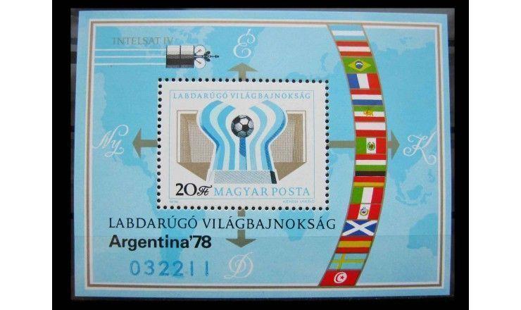 """Венгрия 1978 г. """"Чемпионат мира по футболу, Аргентина"""""""