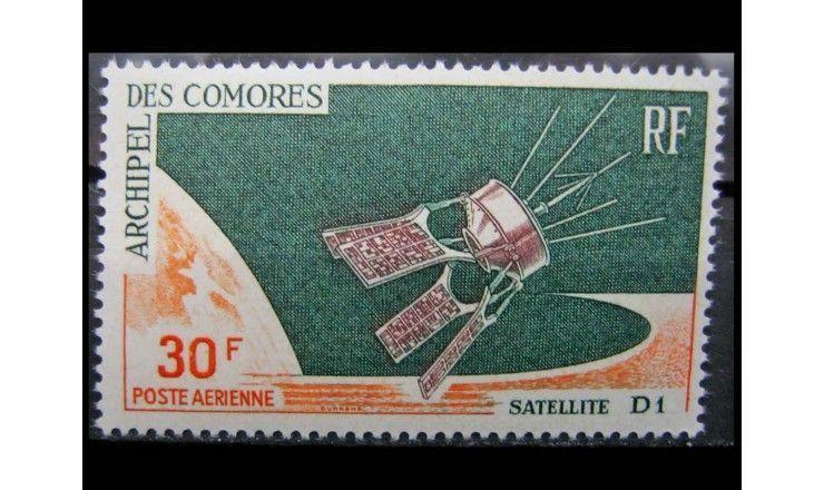 """Коморские острова 1966 г. """"Запуск французского спутника «D 1»"""""""