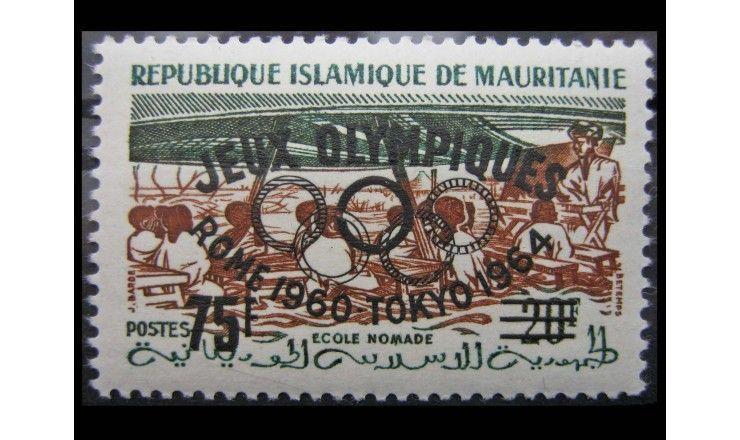 """Мавритания 1962 г. """"Летние Олимпийские игры в Токио"""""""