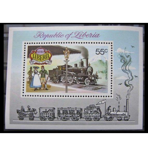 """Либерия 1973 г. """"Историческая железная дорога 1895-1905"""""""