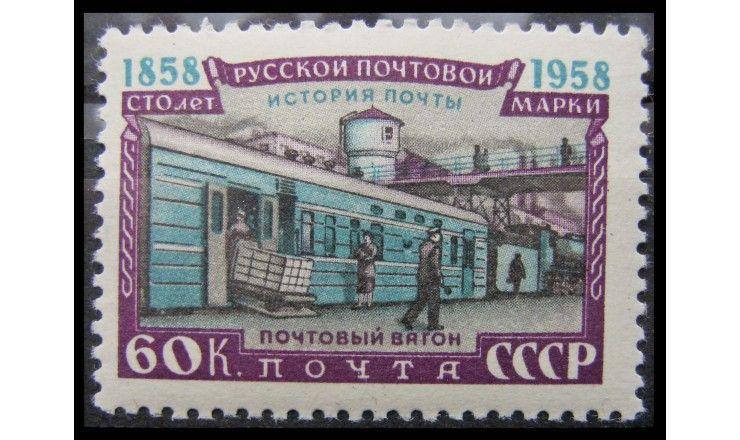 """СССР 1958 г. """"100 лет русской почтовой марке"""""""