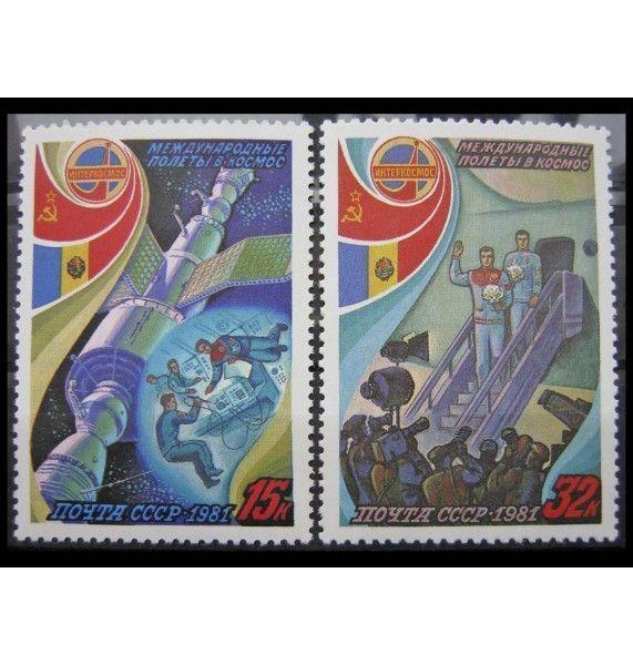 """СССР 1981 г. """"Полет в космос девятого международного экипажа"""""""