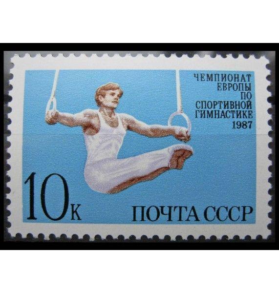 """СССР 1987 г. """"Чемпионат Европы по спортивной гимнастике"""""""