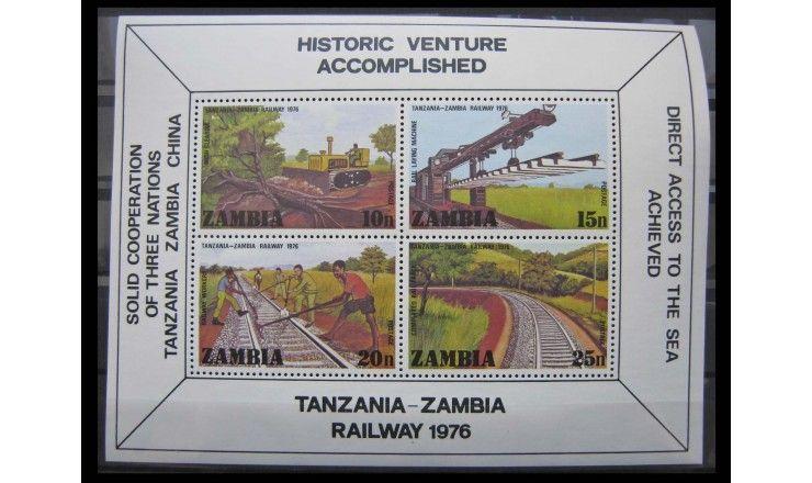 """Замбия 1976 г. """"Железнодорожная администрация «Тазара»"""""""