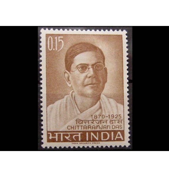 """Индия 1965 г. """"95-летие со дня рождения Читтаранджана Даса"""""""