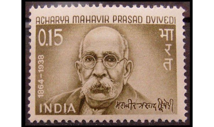 """Индия 1966 г. """"Махавир Прасад Двиведи"""""""