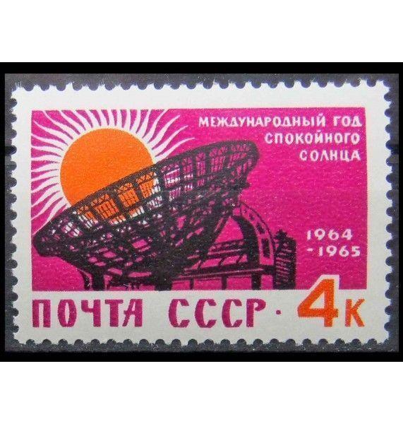 """СССР 1964 г. """"Международный год спокойного Солнца"""""""