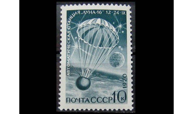 """СССР 1970 г. """"Советская автоматическая станция «Луна 16»"""""""