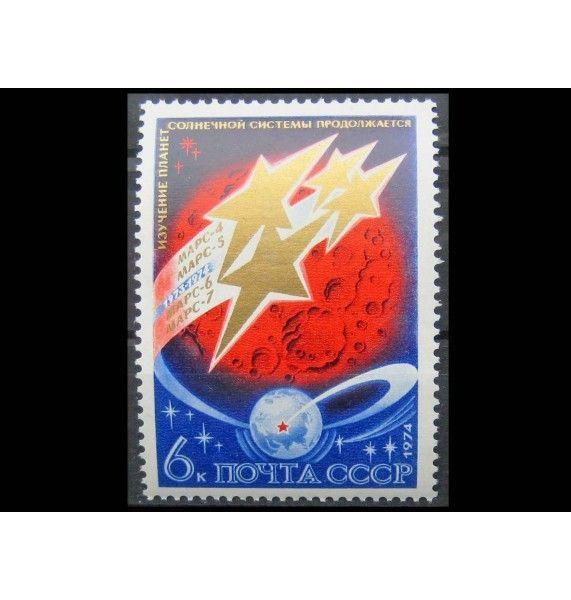 """СССР 1974 г. """"Освоение космоса. Исследование планет Солнечной системы"""""""