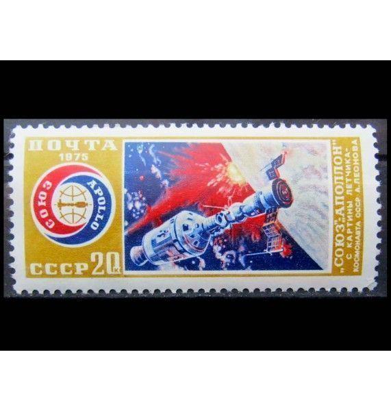 """СССР 1975 г. """"Совместный экспериментальный полет советского и американского космических кораблей"""""""