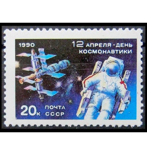 """СССР 1990 г. """"День космонавтики"""""""