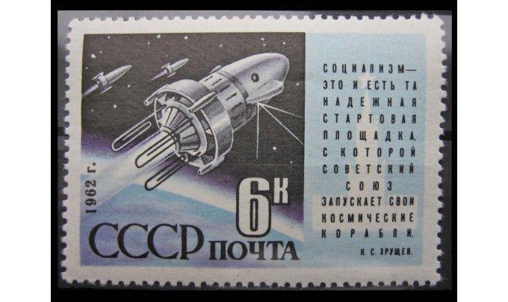 """СССР 1962 г. """"Запуск ИСЗ «Космос-3» и «Космос-4»"""""""