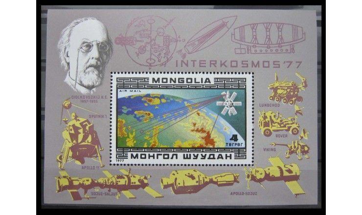 """Монголия 1977 г. """"11 лет программе «Интеркосмос»"""""""