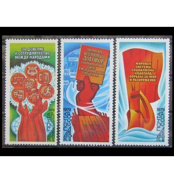 """СССР 1979 г. """"Программа мира в действии"""""""