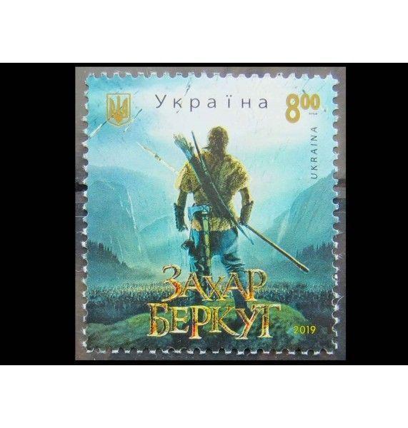 """Украина 2019 г. """"Захар Беркут"""""""