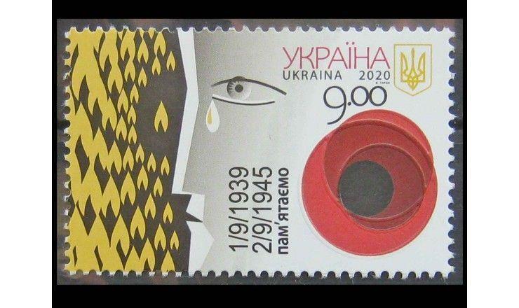 """Украина 2020 г. """"75 лет со дня окончания Второй мировой войны"""""""