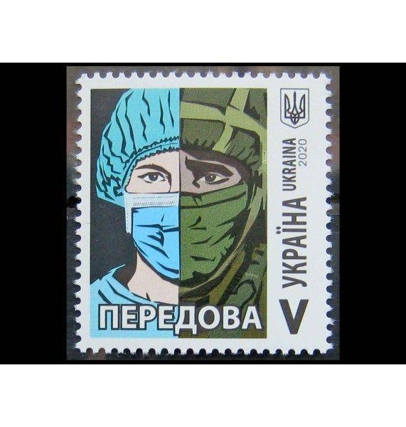 "Украина 2020 г. ""Медики на линии фронта"""