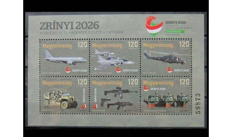 """Венгрия 2019 г. """"Zrinyi 2026: Программа развития обороны"""""""