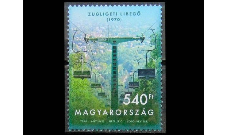 """Венгрия 2020 г. """"Канатная дорога"""""""