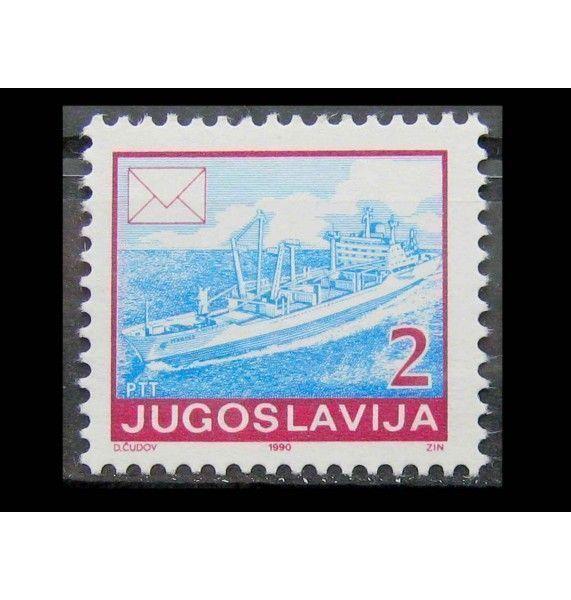 """Югославия 1990 г. """"Почтовая служба"""""""