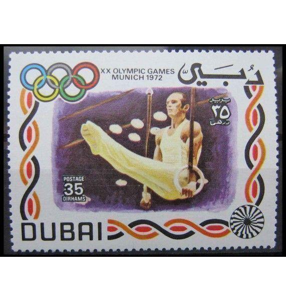 """Дубай 1972 г. """"Летние Олимпийские игры 1972 года, Мюнхен"""""""