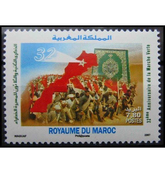"Марокко 2007 г. ""32-я годовщина ""Зеленого Марша"""