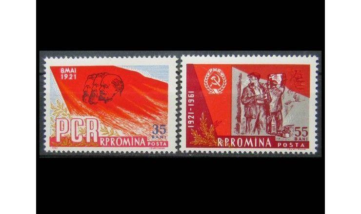 """Румыния 1961 г. """"40 лет Коммунистической партии Румынии"""""""
