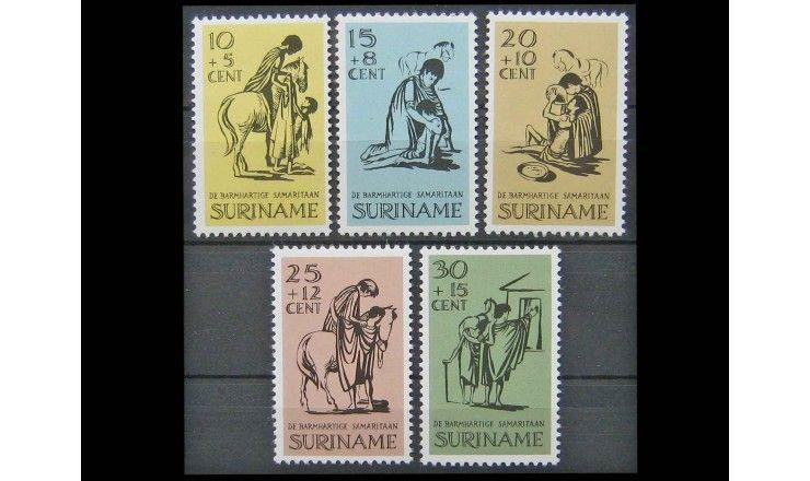 """Суринам 1967 г. """"Пасха, милосердные самаритяне"""""""