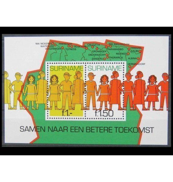 """Суринам 1981 г. """"Молодежь и ее будущее"""""""