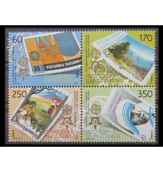 """Македония 2005 г. """"50 лет европейским маркам, 2006"""""""