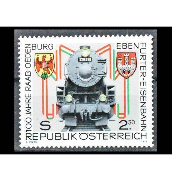 """Австрия 1979 г. """"Железная дорога Дьёр-Ольденбург-Эбенфурт"""""""